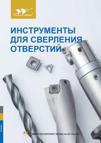 Инструмент для сверления отверстия. Расточные системы.pdf