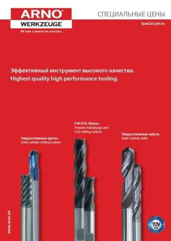 Монолитные инструменты (RUS)vz.pdf