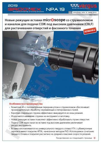 Новинка Microscope 2019.pdf