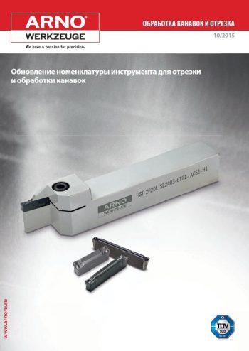 Обновление номенклатуры инструмента для отрезки и обработки канавок SE 2016 (RUS)Web vz.pdf