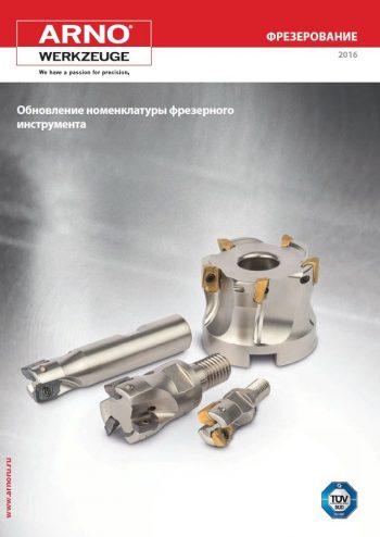 Обновление номенклатуры фрезерного инструмента 2016 (RUS) Web vz.pdf