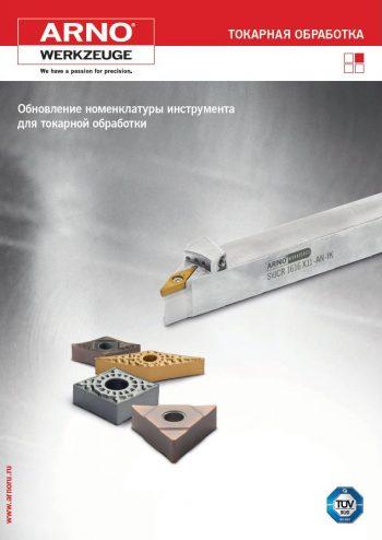 Обновление токарного 2018.pdf