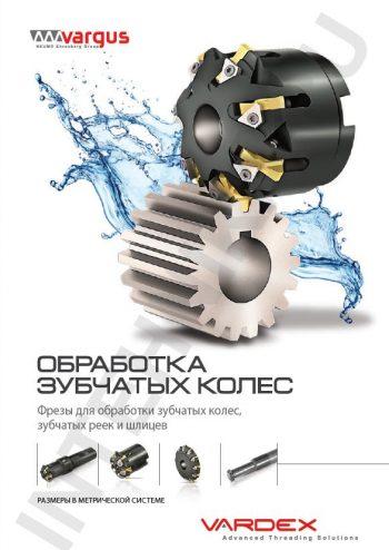 Обработка зубчатых колес 2019.pdf