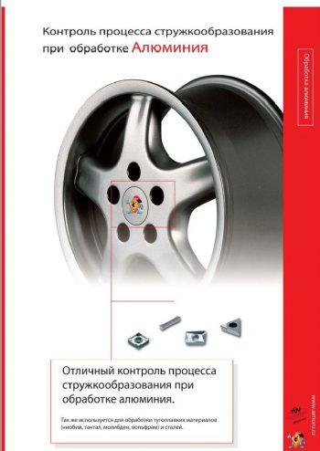 Обработка колесных дисков vz.pdf