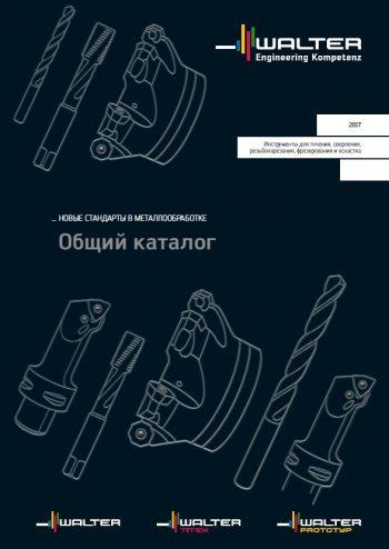 Общий каталог.pdf