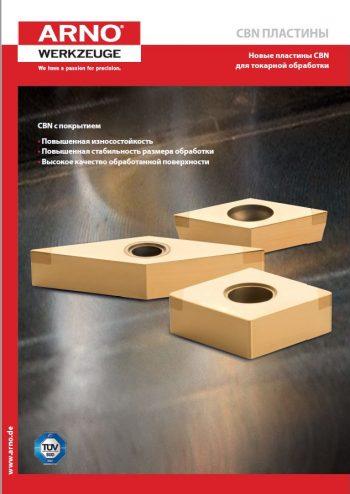 Пластины CBN  с покрытием vz.pdf