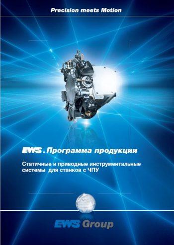 Программа продукции.pdf