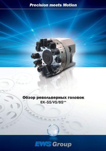 Револьверные_головки_ЕВС.pdf