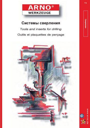 Системы сверления_2011 (RUS) vz.pdf