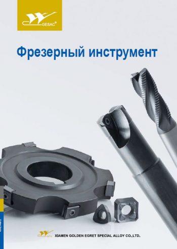 Фрезерный инструмент.pdf