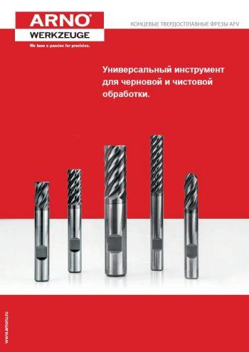 Фрезы AFV 2018(RUS).pdf