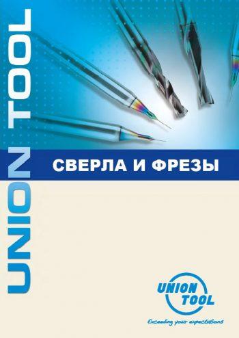 CatalogueTool2014.pdf