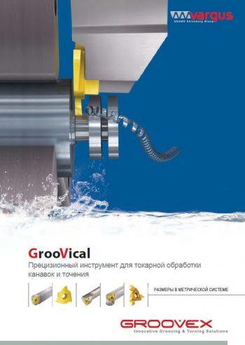 Groovical RU.pdf
