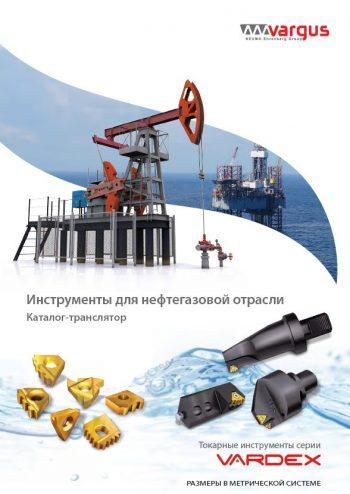 Oil and Gas Metric RU 2015.pdf