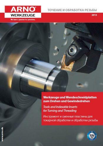 Turning_2013(RUS)web vz.pdf