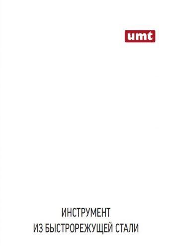 UMT Быстрорез 2017.pdf