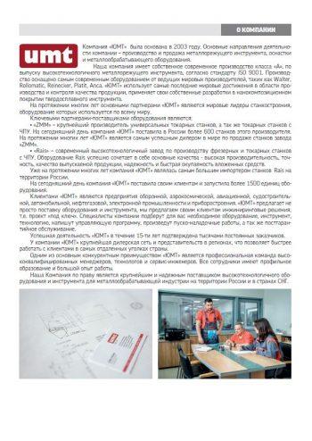 UMT Металлообрабатывающее оборудование 2019.pdf