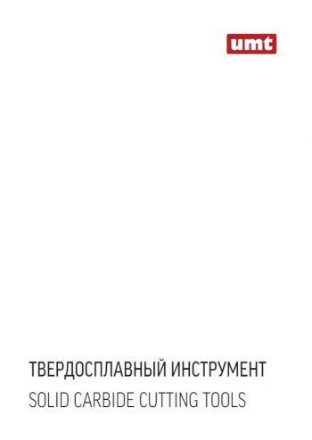 UMT Твердый сплав 2019.pdf