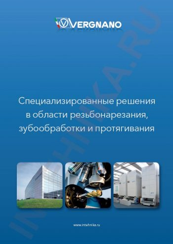 VERGNANO Обзор продукции 2015 RUS.pdf