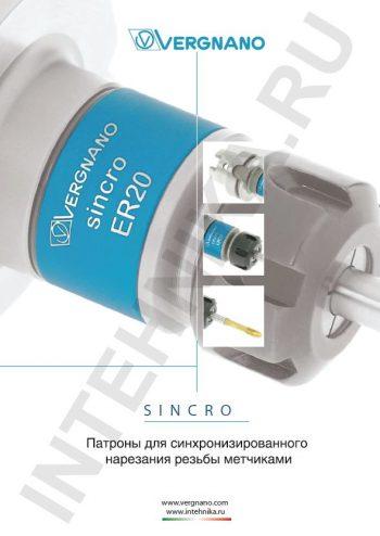 VERGNANO Патроны для синхронизированного нарезания резьбы метчиками 2010 RUS.pdf
