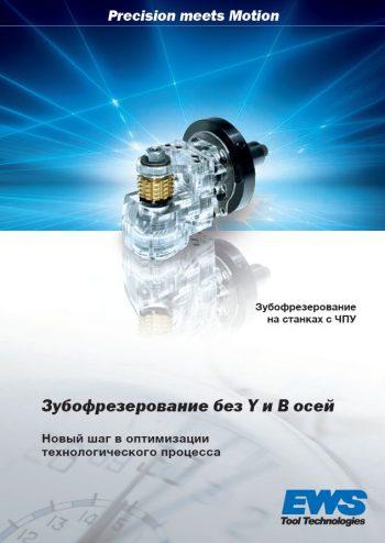 ews_GEAR_HOBBER_зубонарезные_головки_.pdf