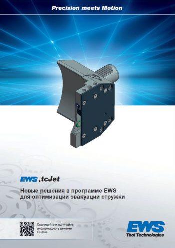 ews_TcJet_держатель отрезных инструментов с подводом СОЖ.pdf