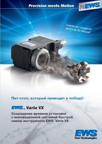 ews_Varia_быстросменная система.pdf